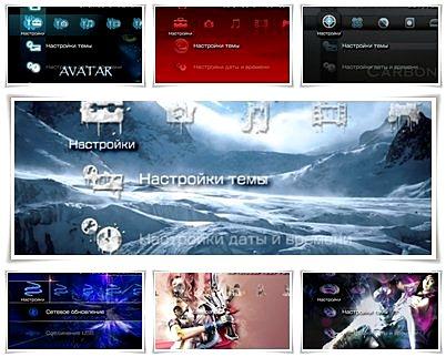 12 PTF тем для PSP (Темы для PSP)
